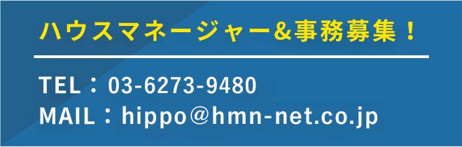 ハウスマネージャー&事務募集!