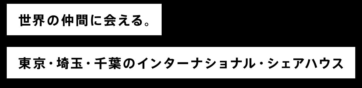 世界の仲間に会える。東京・埼玉・千葉のインターナショナル・シェアハウス