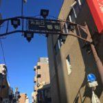 西川口一番街