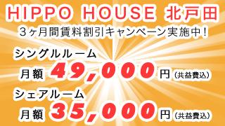 北戸田キャンペーン